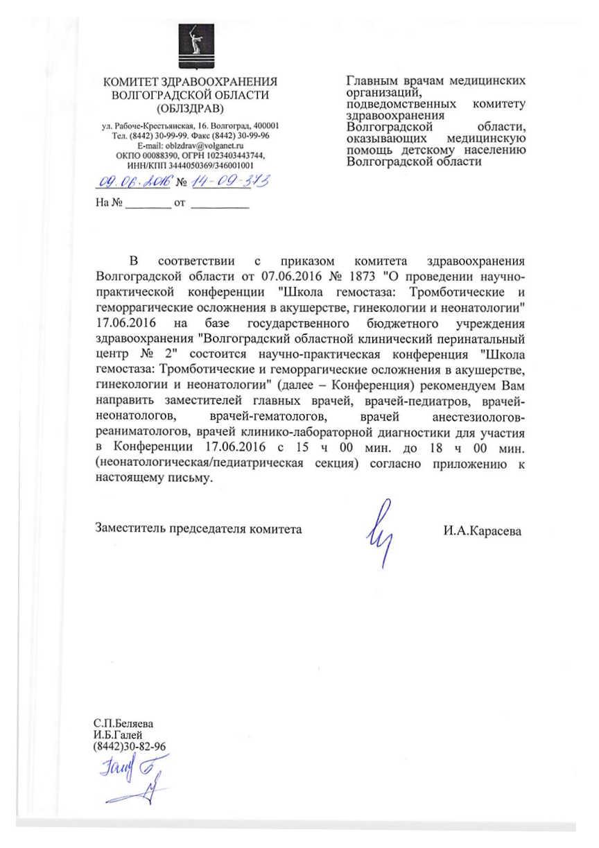 Hemostasis_school_Vlg-letter-2