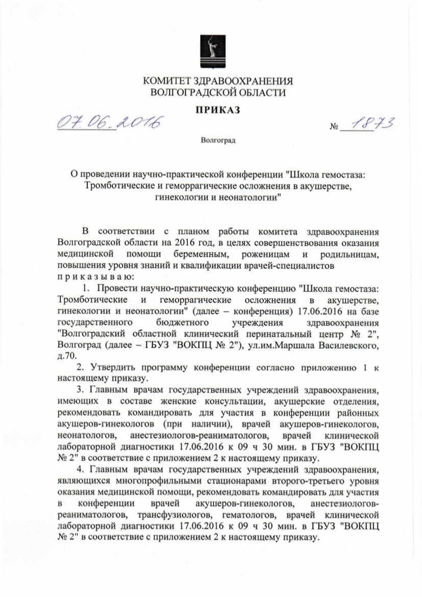 Hemostasis_school_Volgograd's_order-1