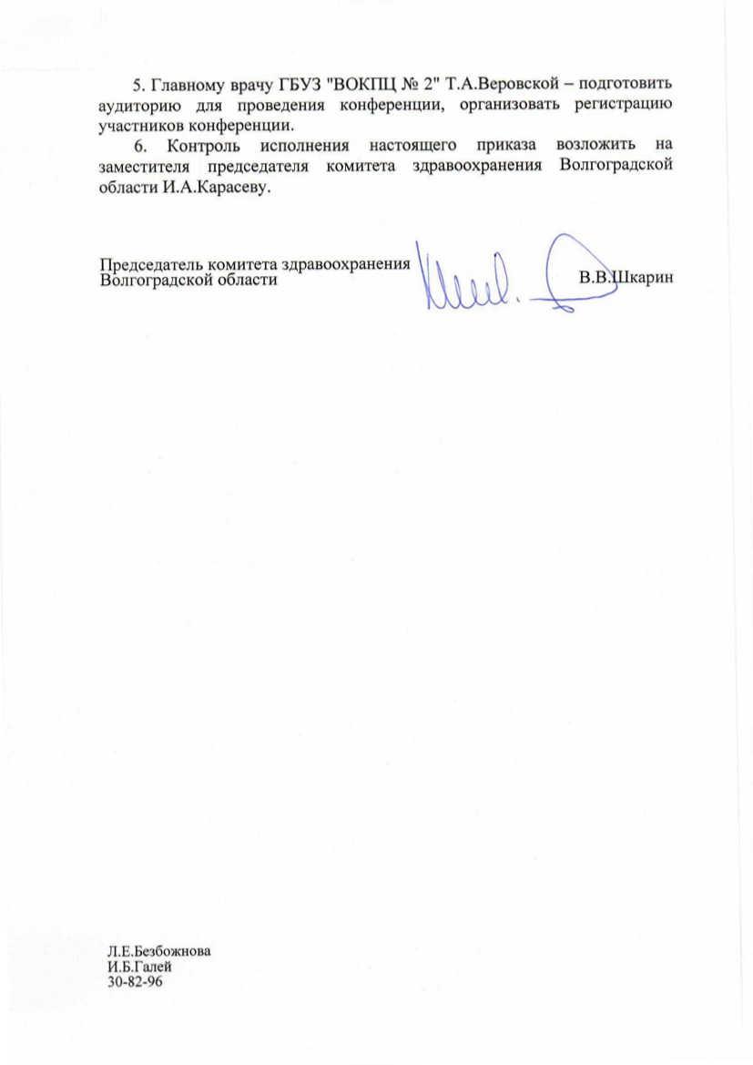 Hemostasis_school_Volgograd's_order-2