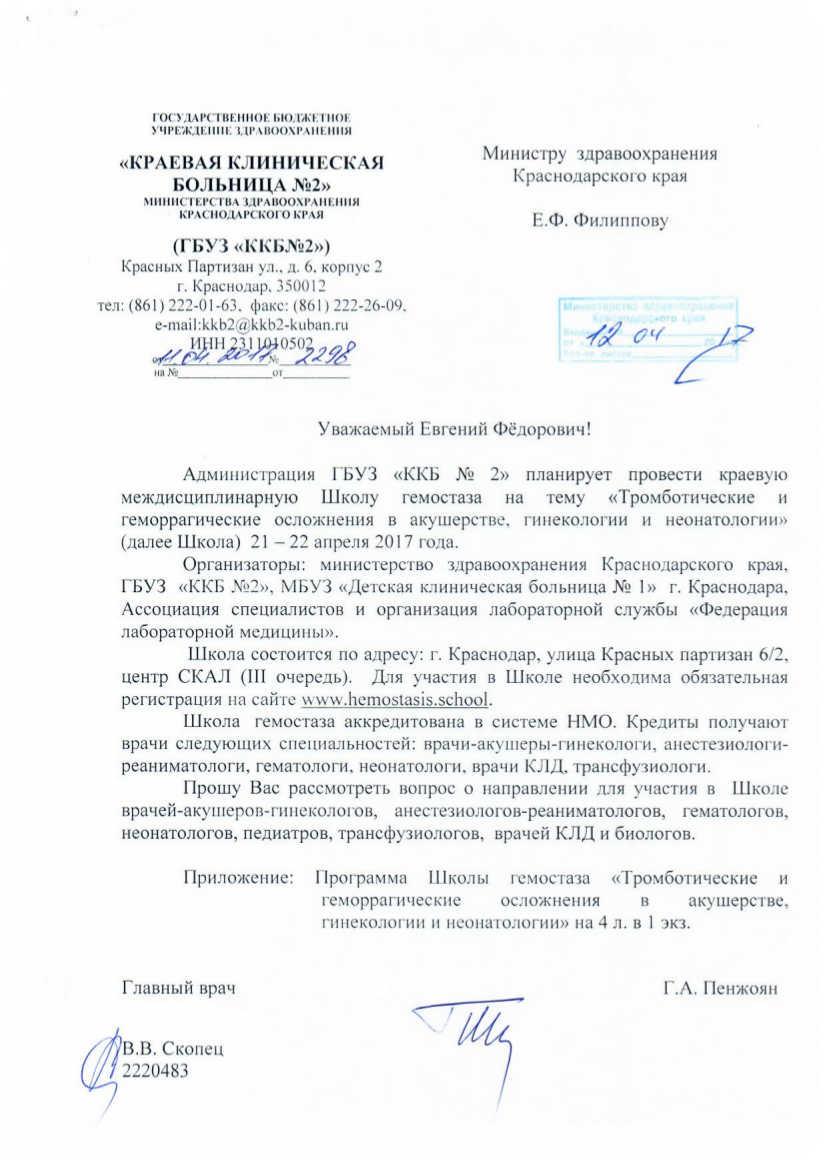170413-Krasnodar-letter