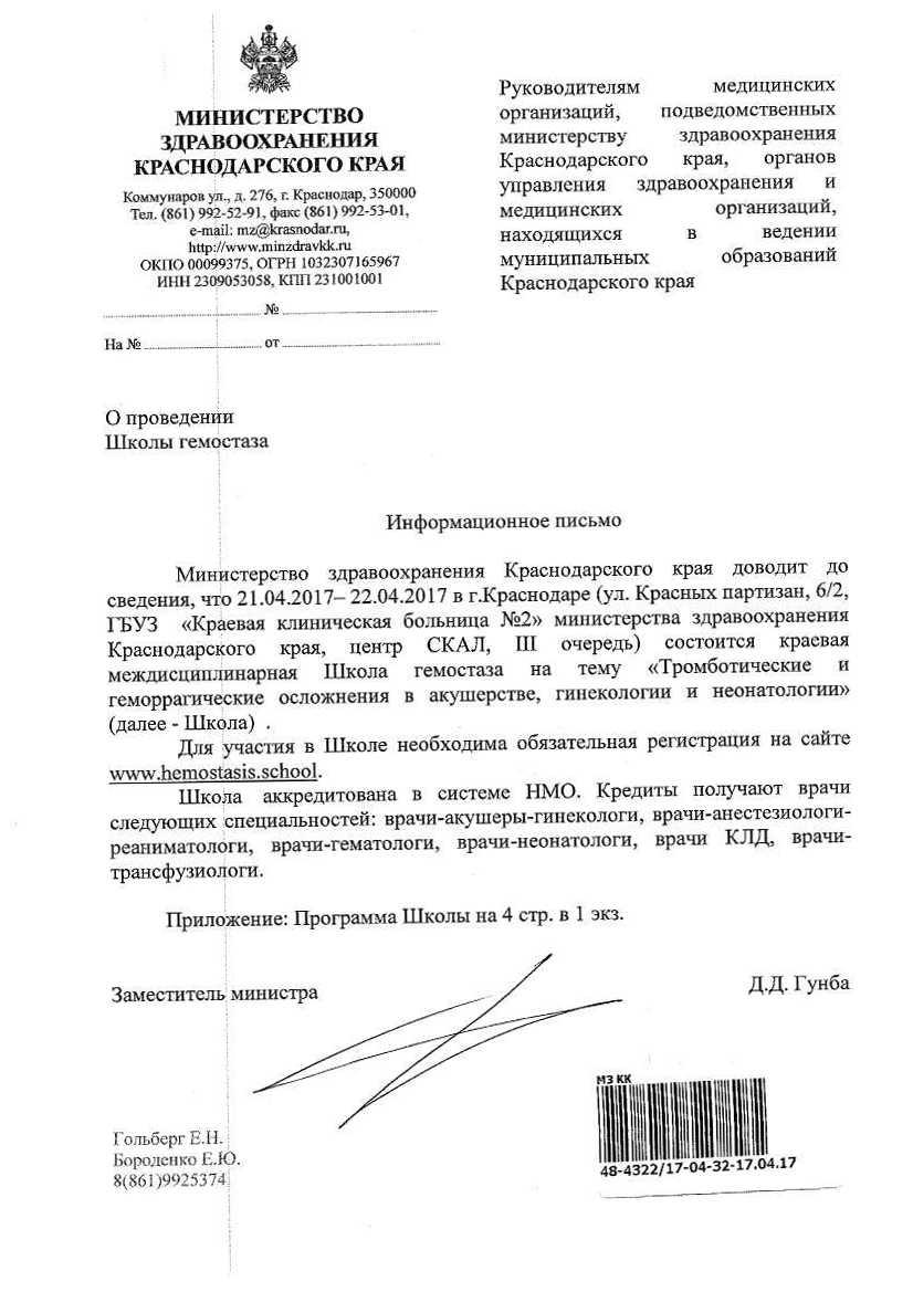 170418-Krasnodar-MH-letter