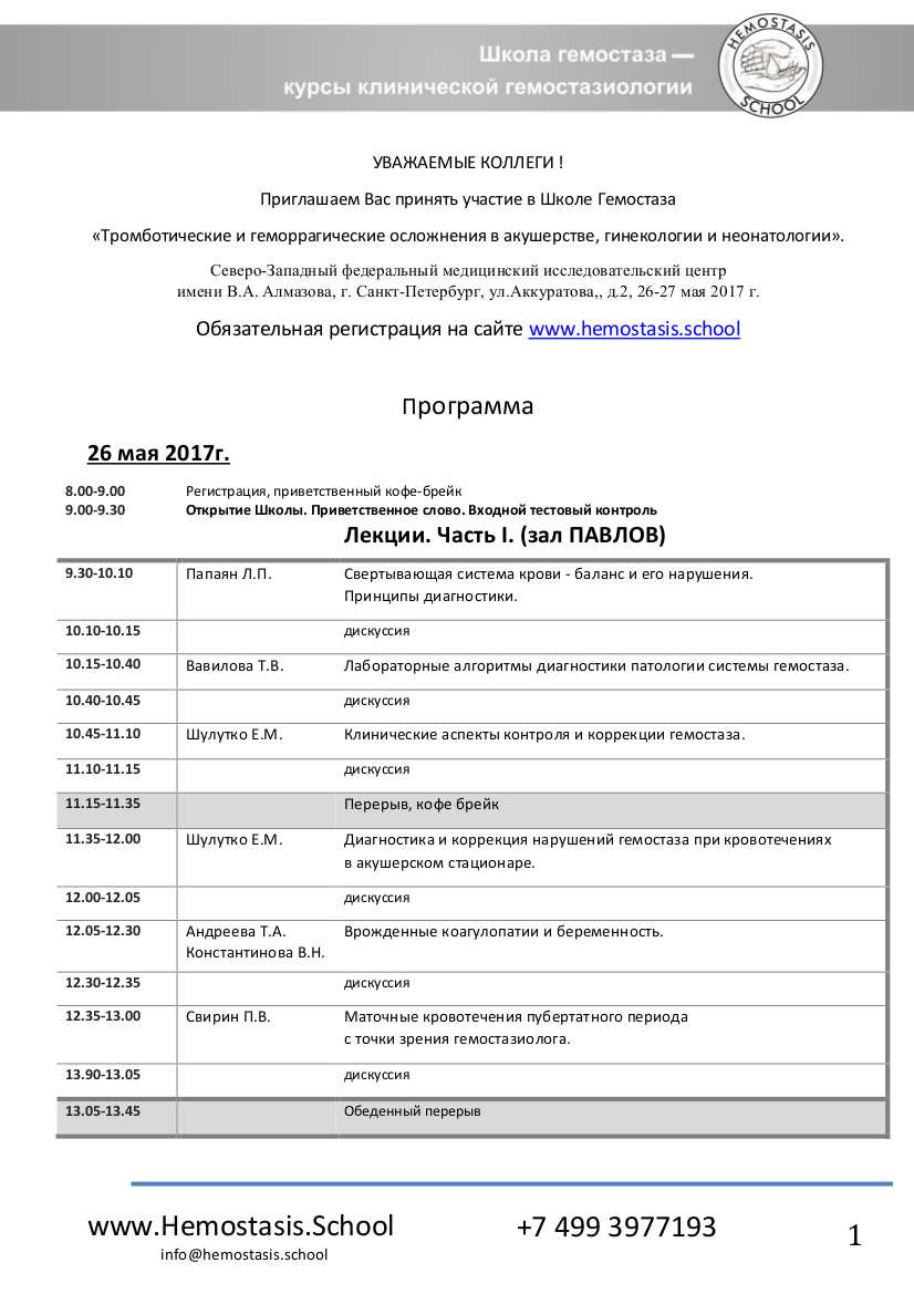 170521-HemostasisSchool-SPb-1