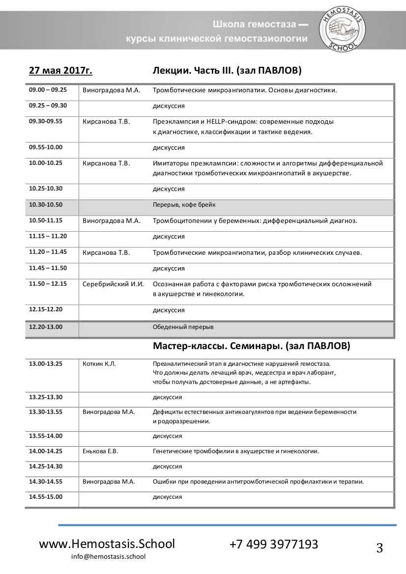 170521-HemostasisSchool-SPb-3