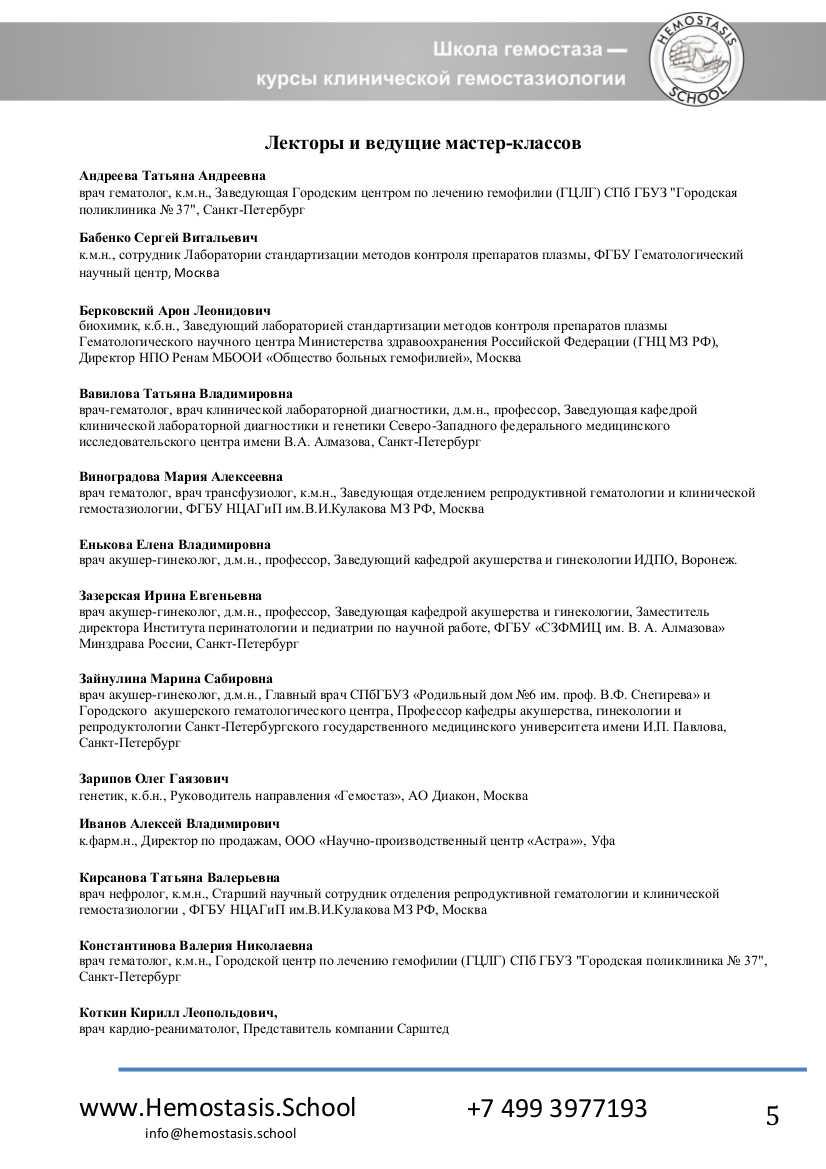 170521-HemostasisSchool-SPb-5