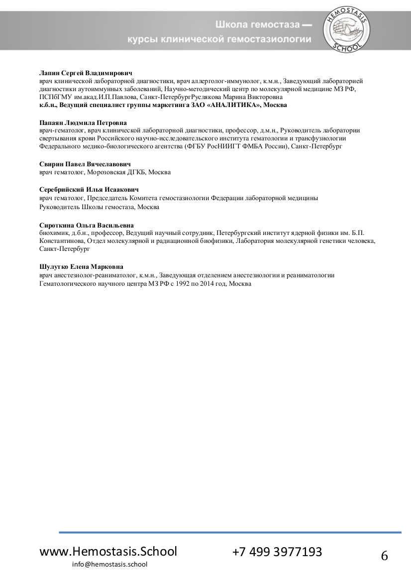 170521-HemostasisSchool-SPb-6