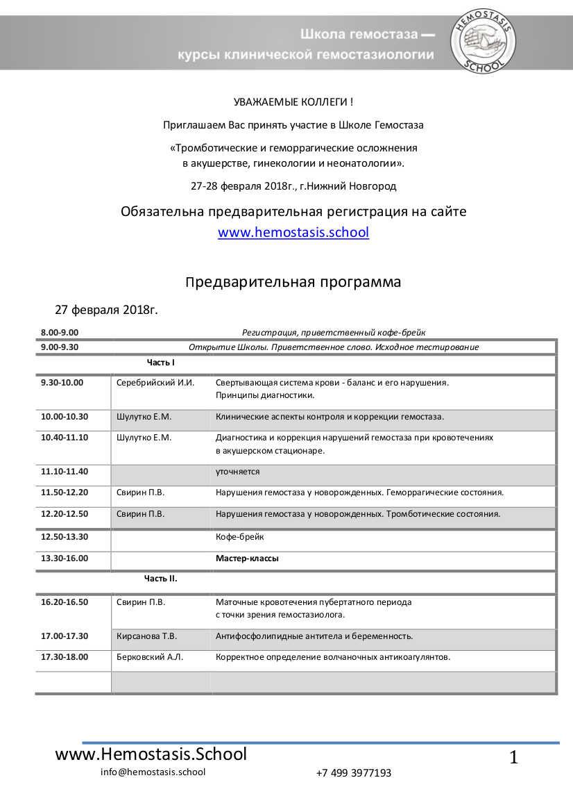 171127HemostasisSchool-N.Novgorod-1