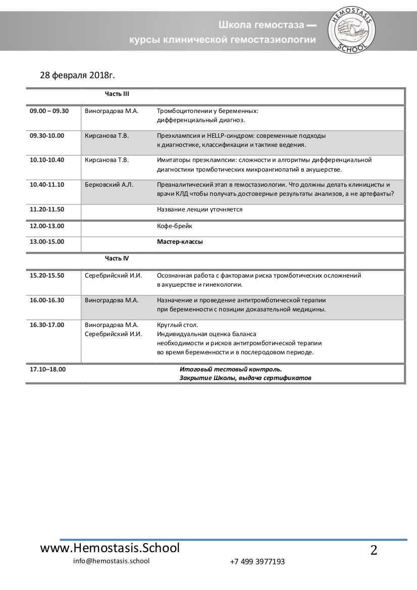 171127HemostasisSchool-N.Novgorod-2
