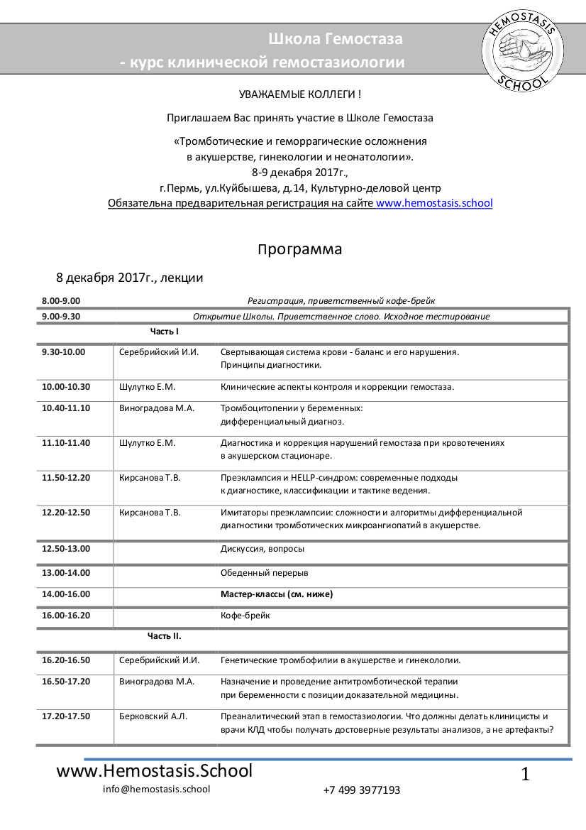 171129-HemostasisSchool-Perm-1