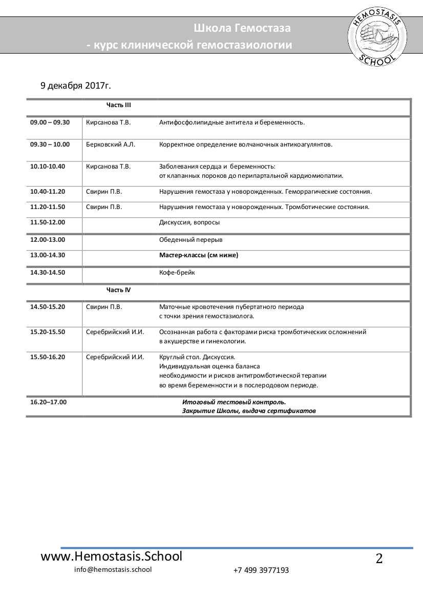 171129-HemostasisSchool-Perm-2