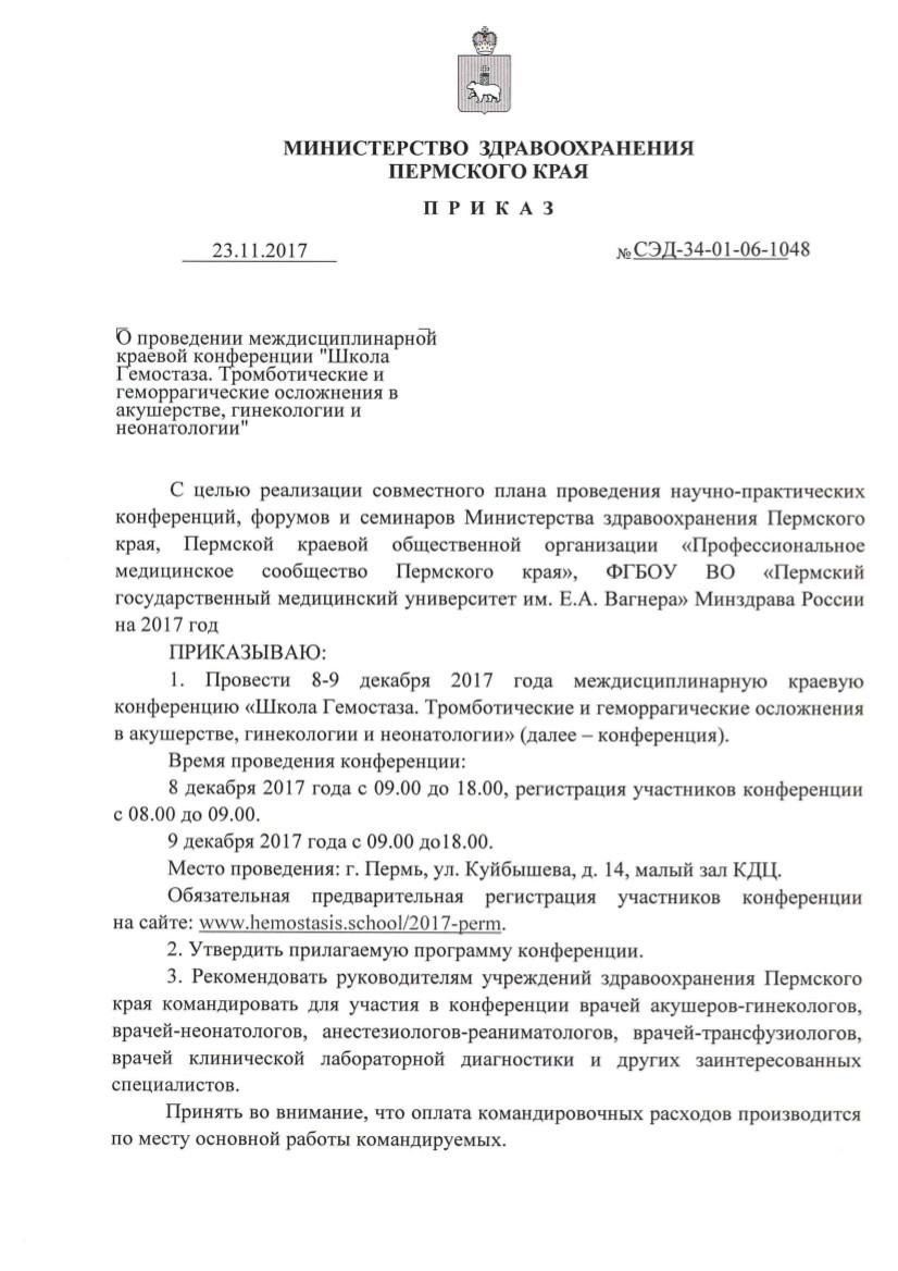 HemostasisSchool-Perm-MH-order-1