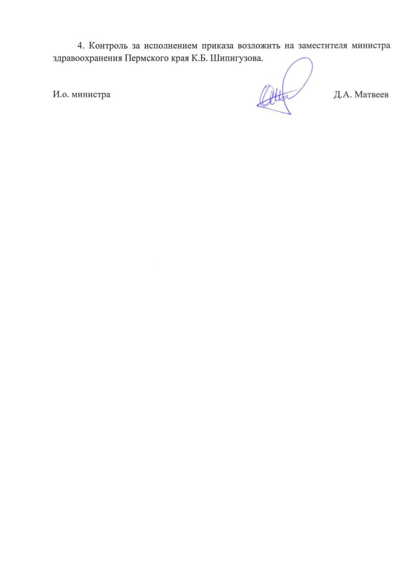 HemostasisSchool-Perm-MH-order-2