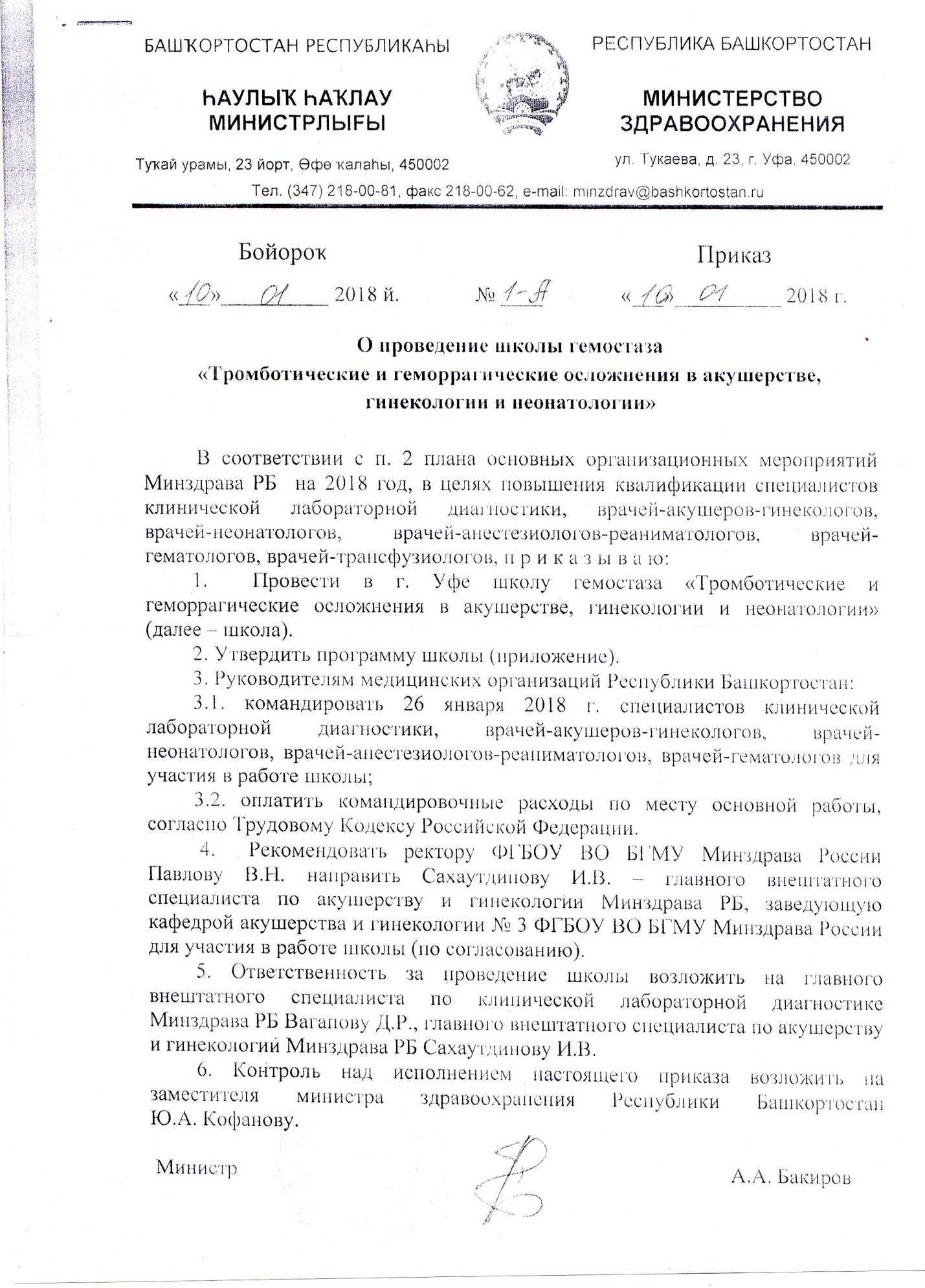 HemostasisSchool-Ufa-order-w