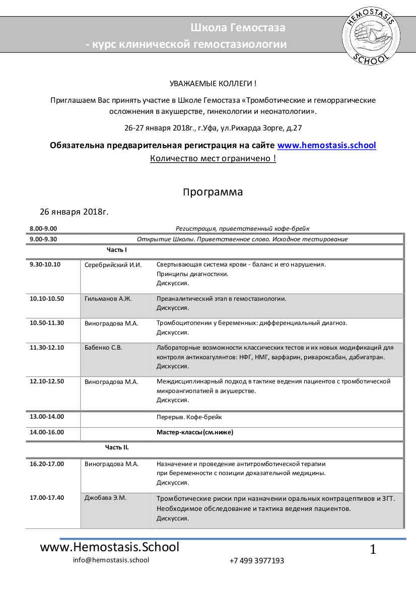 180123-HemostasisSchool-Ufa-1