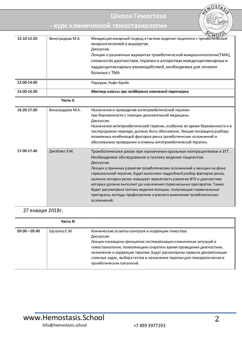 180123-HemostasisSchool-Ufa-2