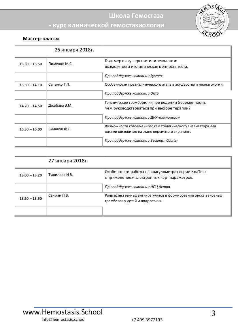 180123-HemostasisSchool-Ufa-3