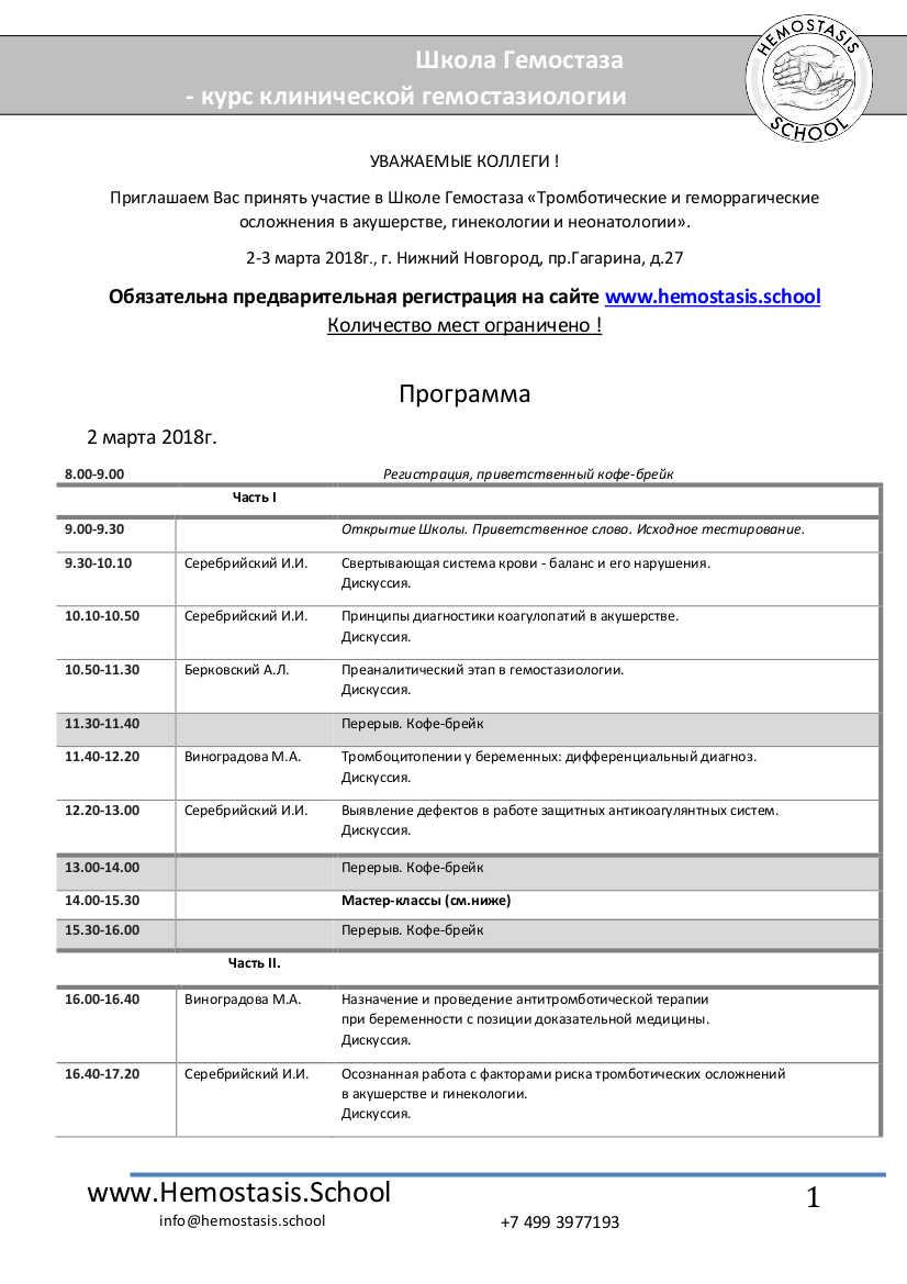 1802027-HemostasisSchool-N.Novgorod-1