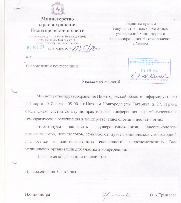 _HemostasisSchool-NNovgorod-letter
