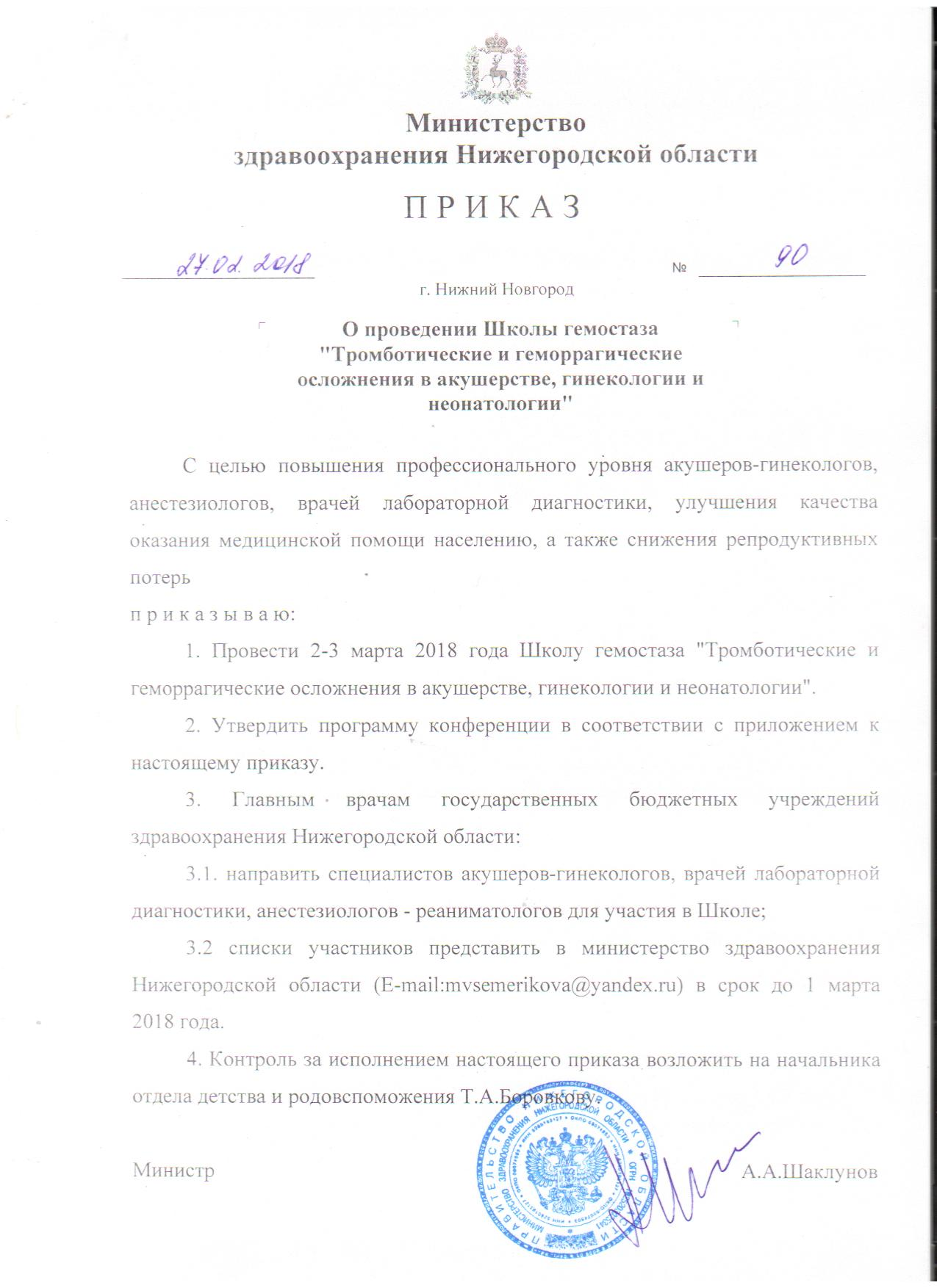 _HemostasisSchool-NNovgorod-order