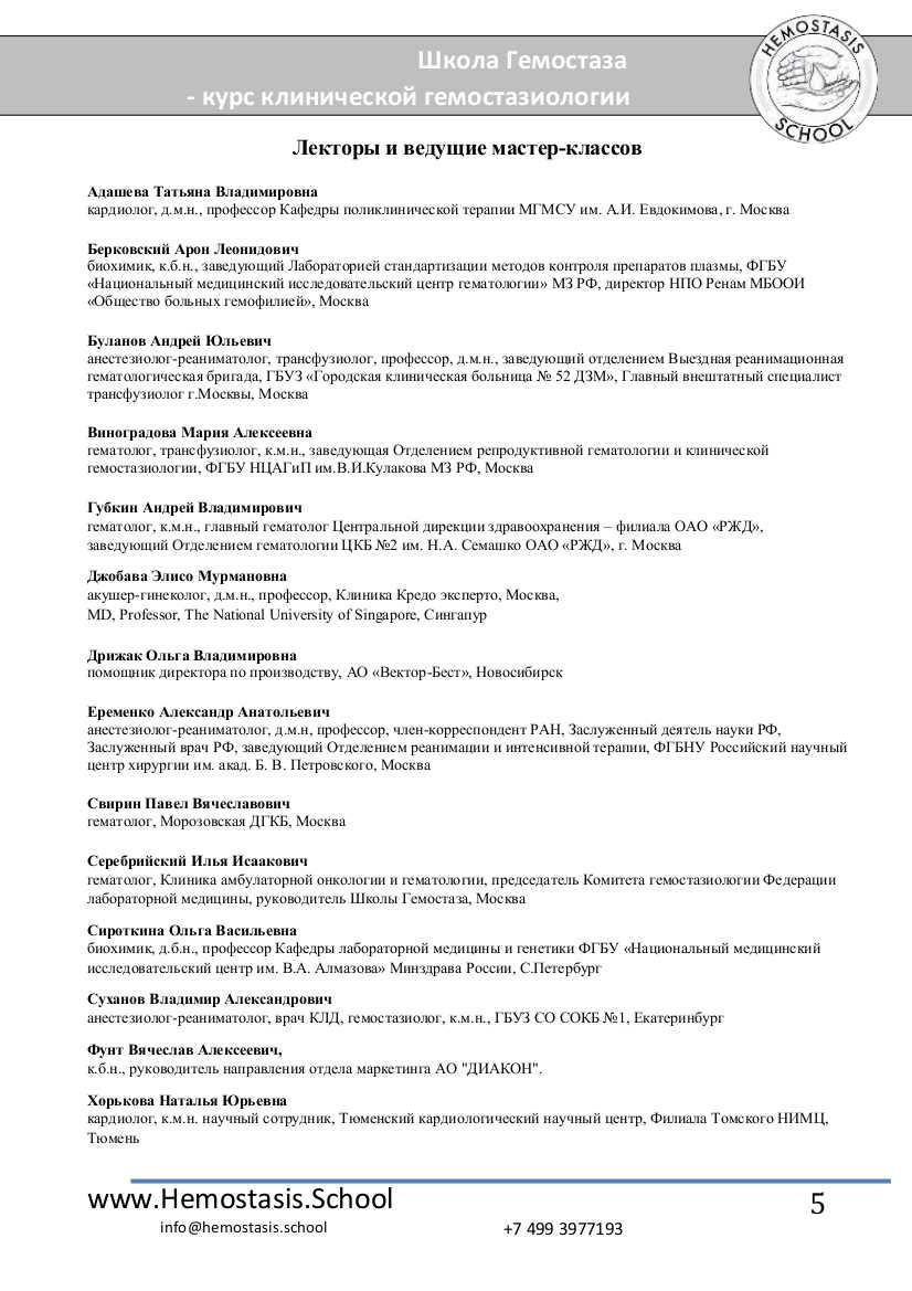 180626-HemostasisSchool-Tumen-5