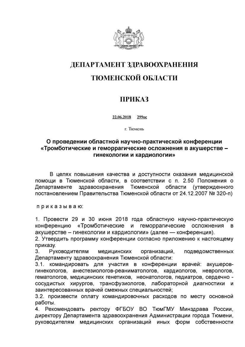 HemostasisSchool-Tyumen-MH-Order-2
