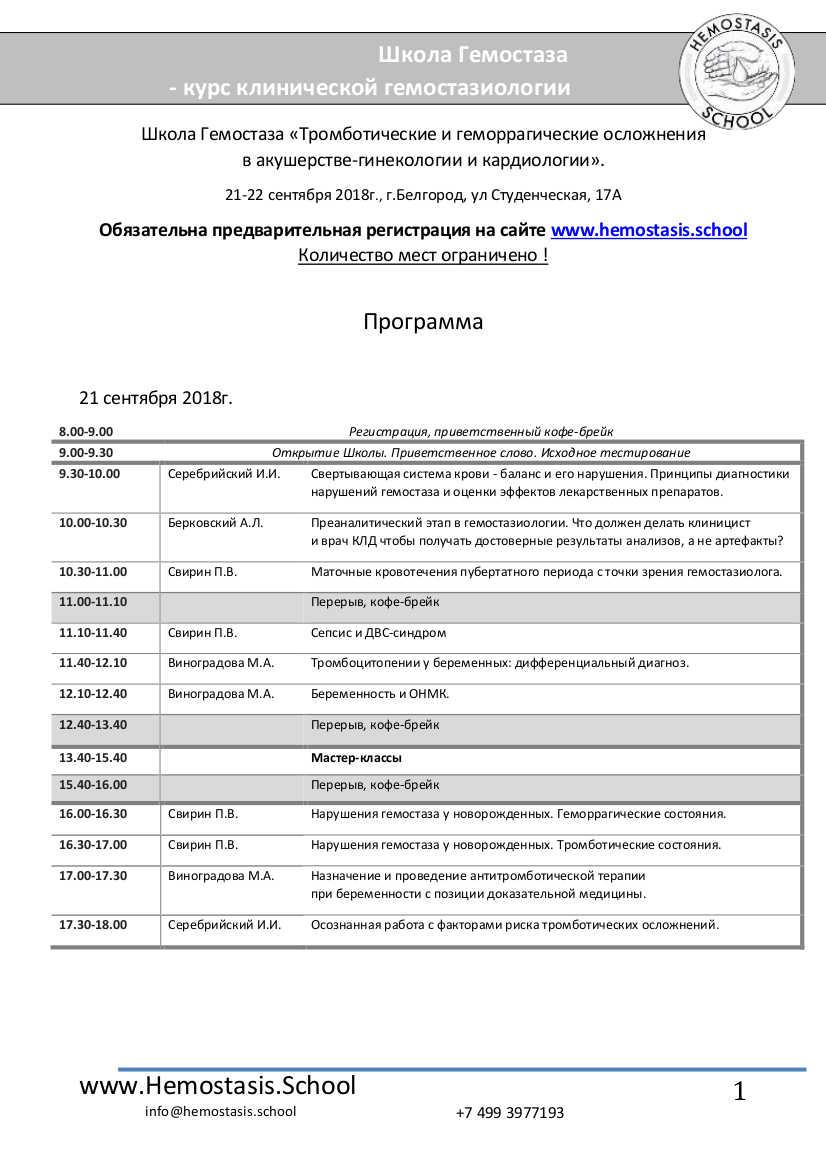 180914-HemostasisSchool-Belgorod-lectures-WS-1