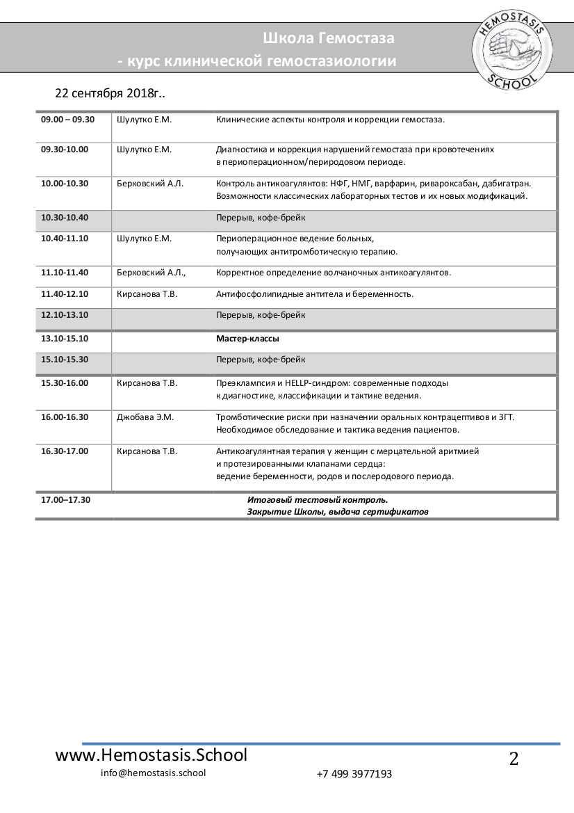 180914-HemostasisSchool-Belgorod-lectures-WS-2