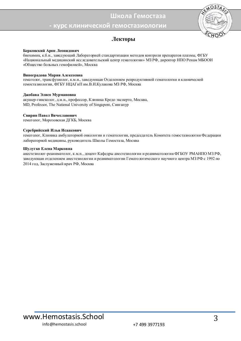 180914-HemostasisSchool-Belgorod-lectures-WS-3