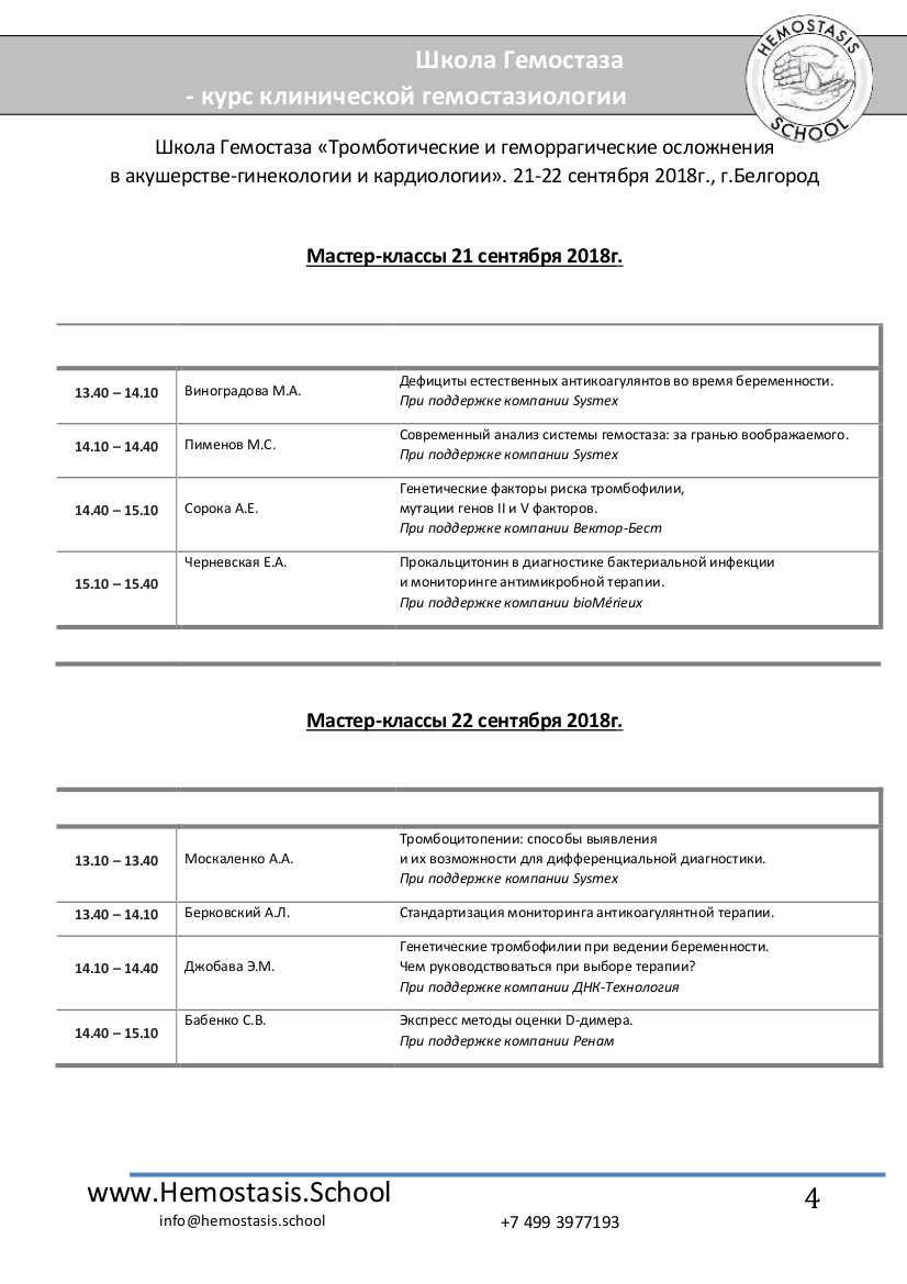 180914-HemostasisSchool-Belgorod-lectures-WS-4