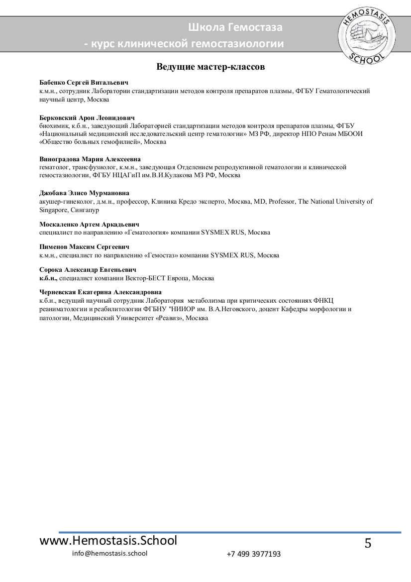 180914-HemostasisSchool-Belgorod-lectures-WS-5
