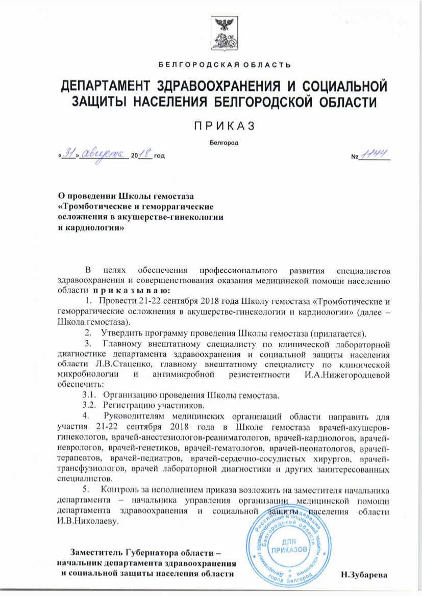 HemostasisSchool-Belgorod-MH-order-w